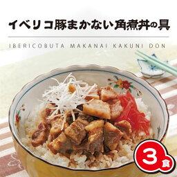 イベリコ豚 まかない 豚丼の具【お得パック(120g×3食)】⇒【RCP】【冷凍】(どんぶり 角煮 )