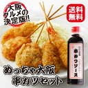 めっちゃ大阪☆串カツセット25(5種合計25本+ソース1本