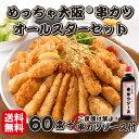 めっちゃ大阪☆串カツオールスターセット(12種合計60