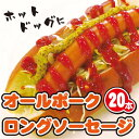 冷凍 オールポークロングソーセージ(28g×20本)業務用 ⇒【あす楽】【RCP】