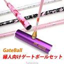 ゲートボール スティック ヘッド ケースセット 女性向け 太グリップ SH-1130 HONGO Gate ball pb-gb
