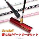 ゲートボール スティック ヘッド ケースセット 女性向け U型グリップ SH-1131 HONGO Gate ball pb-gb