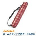 ゲートボール スティックケース (58cm迄) SH-555 HONGO Gate ball