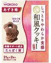 介護食 しっとりやわらか食感 和風クッキー HE3 21g×2 あずき味