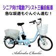 アシらくチャーリー 電動アシスト三輪自転車 ミムゴ 介護用品