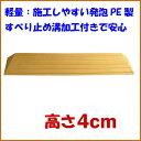 【介護用品】 高さ4.0cm×幅100cm 段差解消タッチスロープ 和室向け