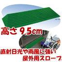 介護用品 高さ9.5cm×幅76cm 段差解消ダイヤスロープ 太陽光に強い屋外用スロープ 福祉用具 通販