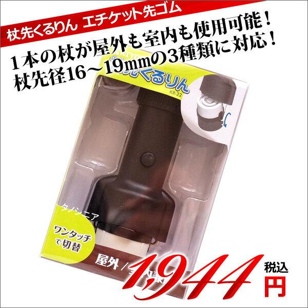 杖先くるりん エチケット先ゴム 杖先径16mm〜19mm対応 キヨタ 介護用品
