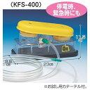 足踏式吸引器 QQ KFS-400 介護用品
