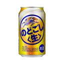 【★】2ケース送料無料キリン のどごし(生)350ml(24缶入)2ケース(48缶)【送料込み】