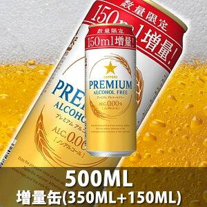 アルコール ]【★】◆ サッポロ プレミアムアルコールフリーノンアルコールビール ノンアルコールビール