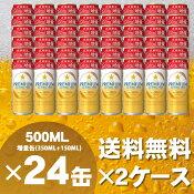 【★】2ケース送料無料サッポロプレミアムアルコールフリー 増量缶(350ml+150ml)500ML(24缶入)2ケース ノンアルコールビール