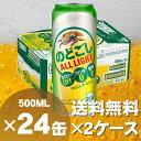 【★】【2ケース送料無料】キリンのどごしオールライト(ALL LIGHT)500ml(24缶入)2ケース