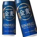 【2ケース送料無料!!】サントリー ビール 金麦 500ml(24本入)2ケース 48本