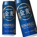 Beer, Local Beer - 【2ケース送料無料!!】サントリー ビール 金麦 500ml(24本入)2ケース 48本