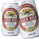 送料無料【キャッシュレス5%還元対象】キリンラガービール 350ml(24缶入)1ケース