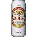 送料無料【キャッシュレス5%還元対象】キリンラガービール 500ml(24缶入)1ケース