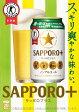 [2ケース送料無料][ノンアルコールビール]【★】特保ノンアルコールビール サッポロプラス 350ml(24缶入)2ケースSAPPORO+ ノンアルコールビール