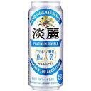 【★】キリン 淡麗プラチナダブル 500ml(24本入)発泡酒 1ケース発泡酒