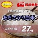 【★】平成29年度産 新米 徳島県 産 あきさかり 白米27...