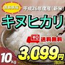 【★】徳島県産 米 キヌヒカリ10kgお米10kg送料無料 【一部地域を除く】