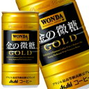 【キャッシュレス5%還元対象】アサヒ ワンダ 金の微糖 ゴールド 185g (30本入)1ケース