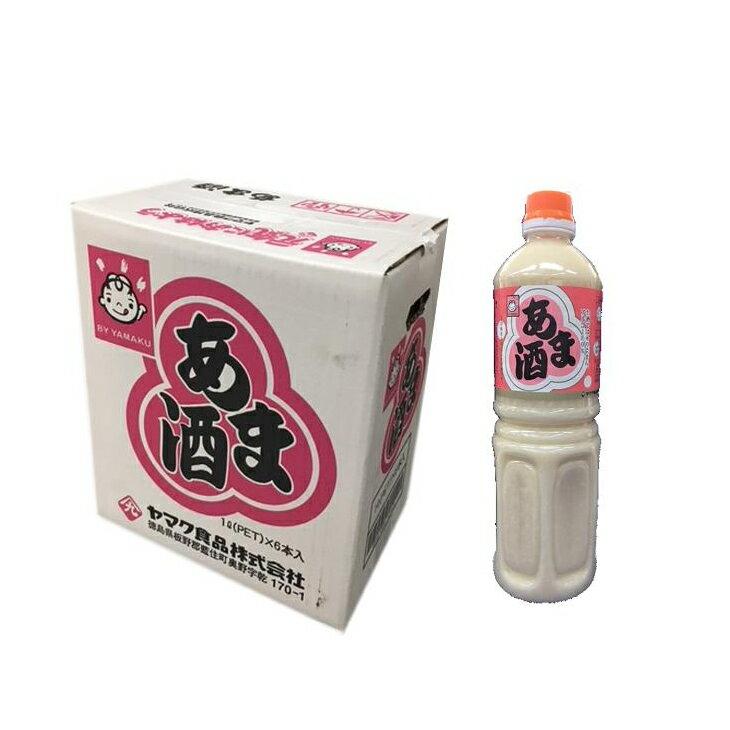 【送料無料】ヤマク 甘酒 1L 1ケース(6本) 1000ml あま酒 送料無料(一部地域は除く)