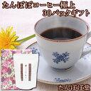 【たんぽぽコーヒーのギフト】たんぽぽコーヒー極上30パック 【楽ギフ_包装】