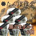 黒ごまクルミ6個(100g×6個) 胡麻 ナッツ 菓子 ギフト 贈り物 贈答 内祝い 【5250円以上で送料無料(沖縄県除く)】