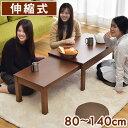 スライド式だから幅80〜140cmまで無段階伸縮 テーブル 伸張式 ウォールナット オーク ローテーブル 伸縮テーブル リビングテーブル センターテーブル 伸縮式 木製 伸縮 送料無料