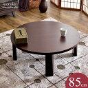 テーブル 折りたたみ 85 cm ローテーブル センターテーブル 丸型 円形 木製 カフェテーブル リビングテーブル 折れ脚テーブル 折れ脚 座卓 ちゃぶ台 モダン おしゃれ