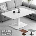 【送料無料/在庫有】昇降式テーブル 120 昇降テーブル ダイニング テーブル 脚 高さ調