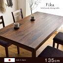【送料無料】 ダイニングテーブル 無垢 135 cm 国産 4人掛け 無垢材 天然木 長方形 ダ
