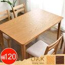 【送料無料/在庫有】 ダイニングテーブル オーク 120 cm 天然木 テーブルのみ 単品 長方形 高さ70cm ダイニング テーブル 木製 木目 食卓テーブル シンプル カントリー 北欧 おしゃれ モダン カフェ デザイン性