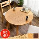 ダイニングテーブル オーク 80 cm 天然木 テーブルのみ 単品 円形 高さ70cm ダイニング テーブル 木製 木目 食卓テーブル シンプル カントリー コンパクト 小さめ 北欧 送料無料