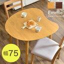 ダイニングテーブル 単品 オーク 75 cm 天然木 テーブルのみ 正方形 高さ70cm ダイニング テーブル 木製 木目 食卓テーブル シンプル カントリー コンパクト 小さめ 北欧 送料無料