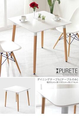 ホワイトカラーで清潔感のあるダイニングテーブル80cm