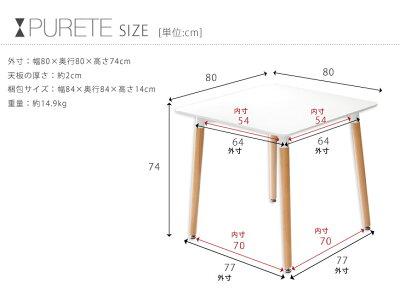 ダイニングテーブル単品幅80cm正方形
