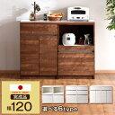 組み合わせキッチン棚  日本製 食器棚 完成品 120 組み合わせ キッチン収納 レンジ台 キッチン収納棚 キッチン 収納 スリム 棚 キッチンラック コンセント レンジラック ハイタイプ キッチンボード 120 ラック おしゃれ