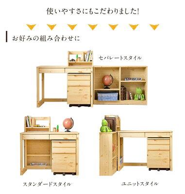 リビング学習にも最適な天然木パイン材の学習机日本製