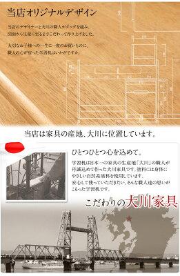 天然木日本製学習机