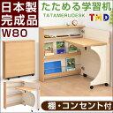 【送料無料】 国産 完成品 棚・コンセント付 学習机 W80...