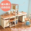 【送料無料】 ツインデスク チェア2脚セット 組み合わせデスク 学習机 木製 カントリ