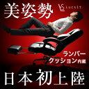 ★クーポンで200円OFF★【送料無料】座るだけで美姿勢! 170度 リクライニング オフィス