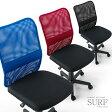 【送料無料/在庫有】 オフィスチェア メッシュ パソコンチェア デスクチェア 椅子 PCチェア パソコンチェアー チェア オフィスチェアー ワークチェア コンパクト メッシュバックチェア 疲れにくい