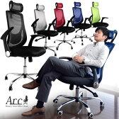 【送料無料/在庫有】 オフィスチェア 肘付 ヘッドレスト付 メッシュ ハイバック ロータリーアーム PCチェアー オフィスチェアー デスクチェア パソコンチェアー ビジネスチェア 腰痛対策 パソコンチェア ロッキング固定可能