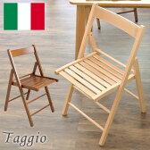 【送料無料】 イタリア製 ダイニングチェア 完成品 折りたたみチェア 天然木 コンパクト チェア 折りたたみ 折りたたみ椅子 椅子 いす イス チェアー 折り畳み 木 木製 シンプル ナチュラル 北欧 省スペース 折畳み ガーデニングチェア