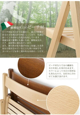 天然木コンパクトチェア
