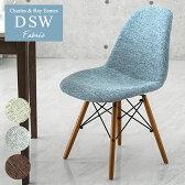 【送料無料/在庫有】 イームズ チェア ファブリック ダイニングチェア イームズチェア DSW シェルチェア リプロダクト 木脚 布 チェアー ダイニングチェアー eames デザイナーズ 椅子 イス いす