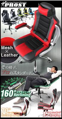 メッシュオフィスチェア